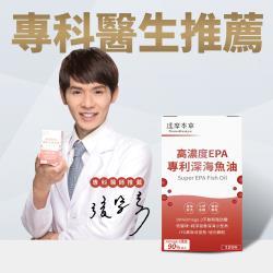 【達摩本草】高濃度EPA 專利深海魚油x1盒 (120顆/盒)《80%EPA、90%Omega-3》