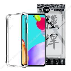 MyStyle for Samsung Galaxy A52 5G 強悍軍規5D清透防摔殼