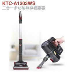 【Kolin歌林】超強吸力直立/手持二合一無線吸塵器(KTC-A1203WS)
