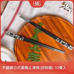 【LMG】316不鏽鋼日式雷雕止滑筷(招財貓款)-10雙入