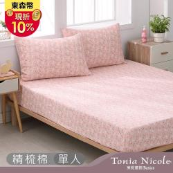 【Tonia Nicole 東妮寢飾】花兔森林100%精梳棉床包枕套組(單人)