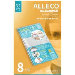 防護面罩 防口沫飛沫 護目片 護目鏡(8入)