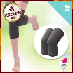 【王鍺】竹炭銀纖高能量活力機能護膝 1雙入