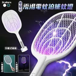 電擊式兩用電蚊拍捕蚊燈