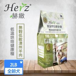Herz赫緻健康犬糧 無穀澳洲羊肉2Lb(908g)
