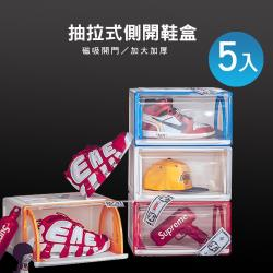 炫彩五代磁吸式抽拉式側開鞋盒(5入) 籃球鞋盒收納盒置物盒球鞋盒