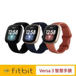 Fitbit Versa 3 智慧手錶