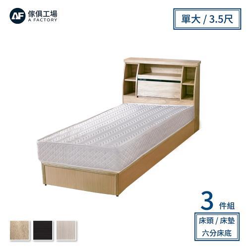 A FACTORY 傢俱工場-藍田 日式收納房間3件組(床頭箱+床墊+六分床底)-單大3.5尺