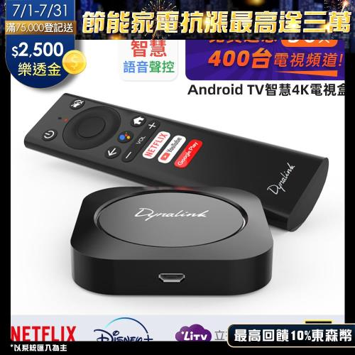 Dynalink-安卓智慧4K電視盒 DL-ATV36