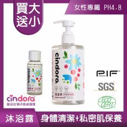 [加贈旅行瓶]Cindora馨朵拉 超溫柔天然沐浴露380ml(天然 沐浴乳 pH4.8 私密處可用 特調花果香)