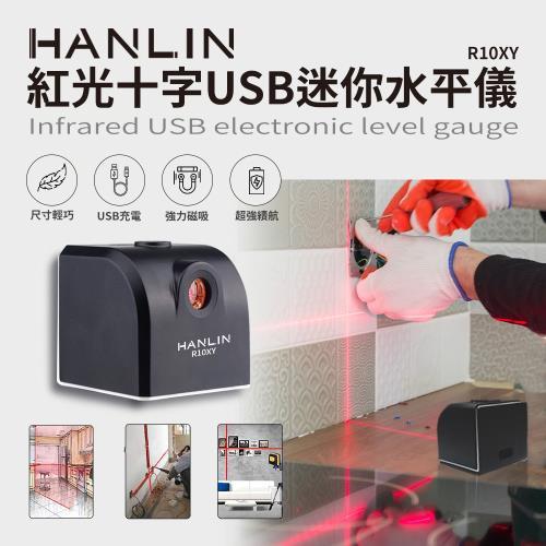 HANLIN-R10XY 紅光十字USB迷你水平儀