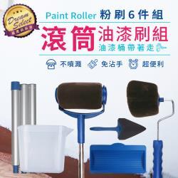 捕夢網-填充式 滾筒油漆刷 全方位粉刷組 刷油漆 油漆滾輪 牆壁粉刷 邊角刷
