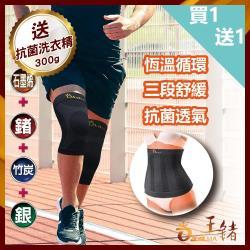 【王鍺】石墨烯智慧恆溫強效鍺護膝+H鍺能量保健型10吋寬護腰 2件組