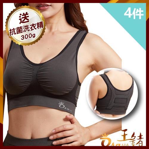 4+1件【王鍺】神奇鍺能量H挺背舒活內衣4件團購組/