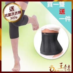 【王鍺】竹炭銀纖高機能活力護膝+H鍺能量保健型10吋寬護腰 2件組