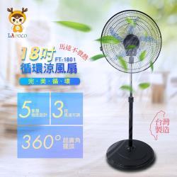 LAPOLO 18吋外旋360度循環立扇/電風扇FT-1801