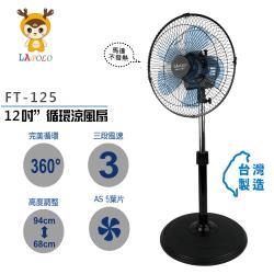LAPOLO 12吋外旋360度循環立扇/電風扇FT-125
