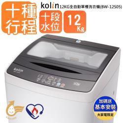 ★贈USB隨身掛扇★【Kolin歌林】12公斤單槽全自動洗衣機BW-12S05(送基本運送/安裝+舊機回收)