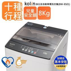【Kolin 歌林】8公斤單槽全自動洗衣機 BW-8S01(送基本運送/安裝+舊機回收)
