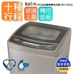 【Kolin 歌林】16公斤單槽全自動洗衣機 BW-16S03(送基本運送/安裝+舊機回收)