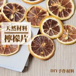 天然乾燥檸檬片 乾果 聖誕節 花圈 DIY材料 香薰蠟燭材料 玻璃罩花材 8入/組