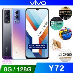 vivo Y72 5G (8G/128G) 6.58吋八核心智慧手機
