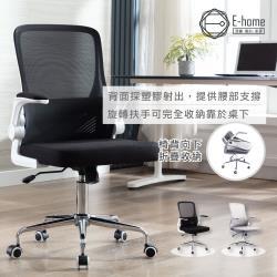 E-home Wknight白騎士多功能折疊中背白框辦公椅-兩色可選