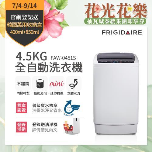 美國富及第Frigidaire 4.5KG 全自動迷你洗衣機 FAW-0451S