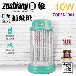 日象 10W立式捕蚊燈 ZOEM-1001