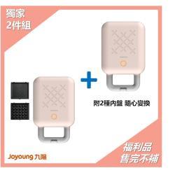 2入組福利品★Joyoung九陽 多功能點心機/鬆餅機/三明治機(S-T1M)--庫