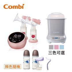 日本Combi 自然吸韻雙邊電動吸乳器 LX (消毒鍋+奶瓶套組) 贈手動配件