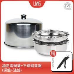 304不鏽鋼10人份加高電鍋蓋+304不鏽鋼蒸盤(1+1)-贈防燙夾