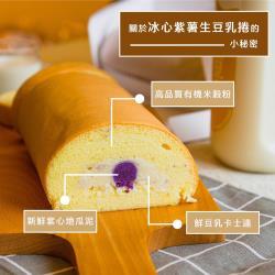 【沐甄豆】冰心紫薯生豆乳捲
