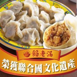 【上野物產】餡老滿-烏蔘蝦仁豬肉三鮮水餃(1080g±10%/30顆/包) x5包