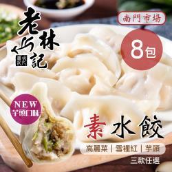 【老林記】素水餃(20顆/包)三款任選8包
