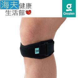 海夫健康生活館  Greaten 極騰護具 基礎防護系列 髕骨加壓帶 扣環型 雙包裝(0010KN)
