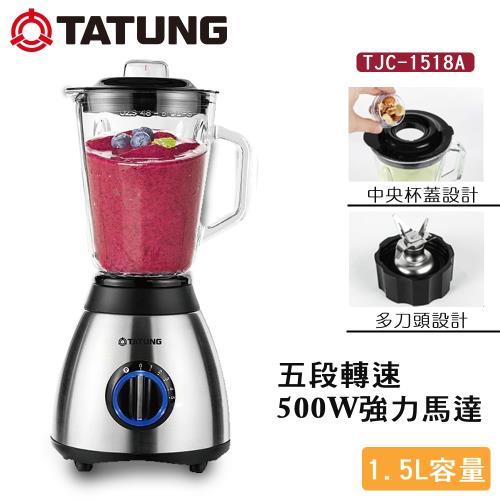 TATUNG大同 1.5公升玻璃果汁機 TJC-1518A-庫