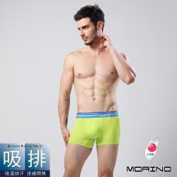 MORINO摩力諾-男內褲 MIT經典素色吸排四角褲/平口褲(青蘋綠)
