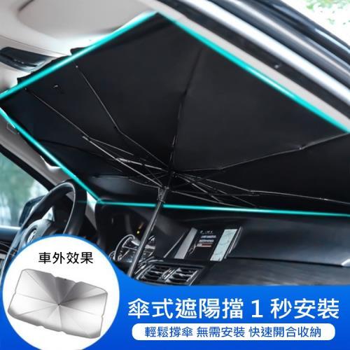 汽車前擋遮陽傘