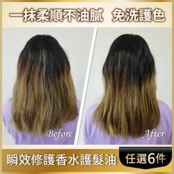 植靠淨SPOTLESS 瞬效修護香水護髮精華油120mlX6入組(多款名牌香味可選)
