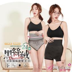 BeautyFocus (2件組)黑絲絨竹炭高腰塑褲(2460-1)