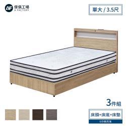 A FACTORY 傢俱工場-山田 LED燈光插座USB房間3件組(床頭+6分底+床墊)-單大3.5尺
