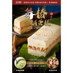 里昂-舞椿鹹蛋糕4入組