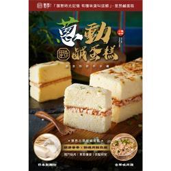 里昂-蔥動鹹蛋糕4入組