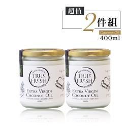 【True Fresh】天然冷離心初榨椰子油超值2件組(2罐x400ml)