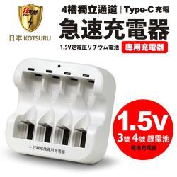 新【日本KOTSURU】CX5 1.5V鋰電池專用充電器 (適用3號/AA 4號/AAA 4槽獨立快充)