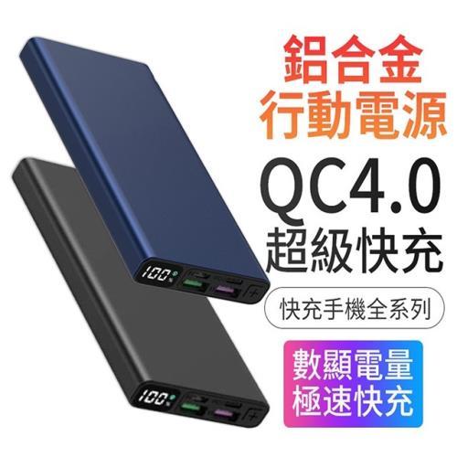 【PD+QC4+OPPO閃充】10000mAh