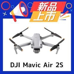 大疆 DJI Mavic Air2S 暢飛單機版(贈 128G 4K 高速記憶卡)
