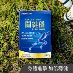 Aicom艾力康 關鍵穩Plus加強型(30粒/盒)
