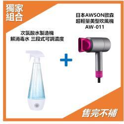 次氯酸水製造機+日本AWSON歐森超輕量美型吹風機-庫